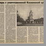 Мусийчук В.  Звонарь с уничтоженной Казанской церкви