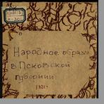 Народное образование в Псковской губернии