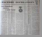 Гранина И.  Пепел Чернобыля стучится в наши сердца