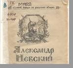 Данилевский Виктор Васильевич  Александр Невский