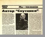 "Медников М. М.  Автор ""Спутника"""