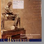 Вершинина Н. Л. Глувко О. Пушкин в движении культуры: проблемы поэтики и творческие параллели
