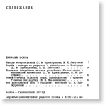 Альмухамедов Я. Н. Арсеньева А. П.; Бакусова Л. Н.; Вершинина Л. А. Псков