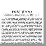 Окулич-Казарин Николай Фомич (1849-1923)  Осада Пскова Густавом-Адольфом в 1615 году