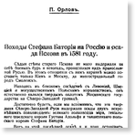 Орлов Павел  Походы Стефана Батория на Россию и осада Пскова в 1581 году