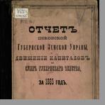 Псковская губернская земская управа  Отчет Псковской губернской земской управы о движении капиталов и сумм губернского земства за 1885 год