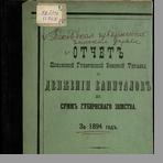 Псковская губернская земская управа  Отчет Псковской губернской земской управы о движении капиталов и сумм губернского земства за 1894 год