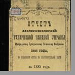 Псковская губернская земская управа  Отчет Псковской губернской земской управы очередному губернскому земскому собранию 1886 года по исполнению сметы по благотворительной части за 1885 год
