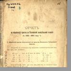 Отчет по обработке тресты на Псковской льнодельной станции в 1903-1904 году