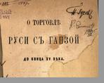 Бережков Михаил Николаевич  О торговле Руси с Ганзой до конца XV века