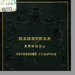 Памятная книжка Псковской Губернии на 1859 год