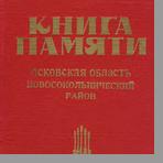 Книга Памяти