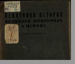 Кочин Г. Е. Памятники истории Великого Новгорода и Пскова
