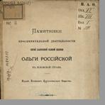 Памятники просветительной деятельности святой благоверной великой княгини Ольги Россиийской в Псковской стране