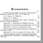 Труды Псковского Археологического Общества 1913-1914 гг.
