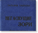 Павлова Татьяна Ивановна  Негаснущие зори