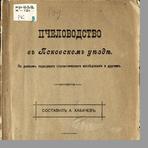 Хабачев А.  Пчеловодство в Псковском уезде