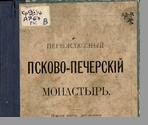 Аполлос (Беляев Иван Георгиевич)  Первоклассный Псково-Печерский монастырь