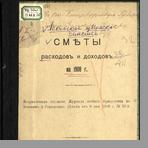 Псковское губернское земство  Сметы расходов и доходов на 1908 г.