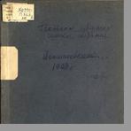 Псковское губернское земское собрание  Постановления XXXVIII-го очередного Псковского Губернского Земского Собрания в съезде 30 ноября - 20 декабря 1902 года, с приложениями