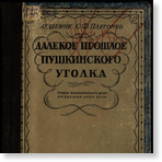 Платонов Сергей Фёдорович  Далекое прошлое Пушкинского уголка