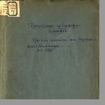 Псковское губернское земство  Проект сметы на содержание Больницы душевнобольных Псковского губернского земства на 1905 год