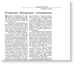 Филимонов А. В.  Рождение Псковского телевидения