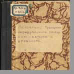 Псковский Троицкий кафедральный собор и его святыни и древности