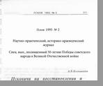 Филимонов А. В.  Псковичи на восстановлении и благоустройстве родного города (1944-1950 гг.)