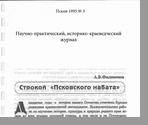 """Филимонов А. В.  Строкой """"Псковского набата"""""""