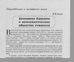 Левин Н. Ф.  Вениамин Каверин и демократическое общество учащихся