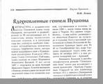 Левин Н. Ф.  Вдохновленные гением Пушкина