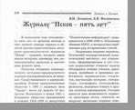 """Лещиков В. Н. Филимонов А. В. Журналу """"Псков - пять лет"""""""