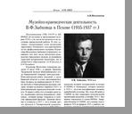 Филимонов А. В.  Музейно-краеведческая деятельность В.Ф. Зыбковца в Пскове (1935-1937 г.г.)