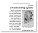 Филимонов А. В.  Естественно-исторический музей в Пскове и краеведческая деятельность С.М. Чистовского