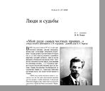 """Аникина И. С. Левин Н. Ф. """"Мой дядя самых честных правил... """""""