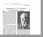 Филимонов А. В.  Профессор К. К. Романов и Псковская земля
