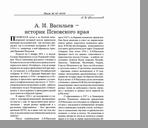 Филимонов А. В.  А. И. Васильев - историк Псковского края
