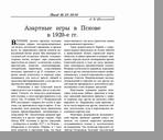 Филимонов А. В.  Азартные игры в Пскове в 1920-е годы