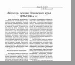 """Филимонов А. В.  """"Мелочи"""" жизни Псковского края 1920-1930-х гг."""