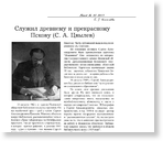 Киселева Е. Г.  Служил древнему и прекрасному Пскову (С. А. Цвылев)
