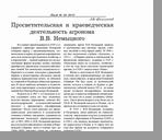 Филимонов А. В.  Просветительская и краеведческая деятельность агронома В. В. Немыцкого