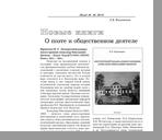 Филимонов А. В.  О поэте и общественном деятеле