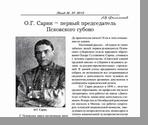 Филимонов А. В.  О. Г. Сарик - первый председатель Псковского ГубОНО