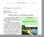 Котов В. В.  Интересная и волнующая книга