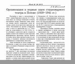 Филимонов А. В.  Организация и первые шаги стационарного театра в Пскове (1939-1941 гг.)