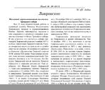 Левин Н. Ф.  Лавровские