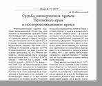 Филимонов А. В.  Судьба иноверческих храмов Псковского края в послереволюционное время