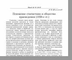 Филимонов А. В.  Псковские статистики и общество краеведения (1920-е гг.)