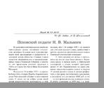 Левин Н. Ф. Филимонов А. В. Псковский педагог И. В. Малышев
